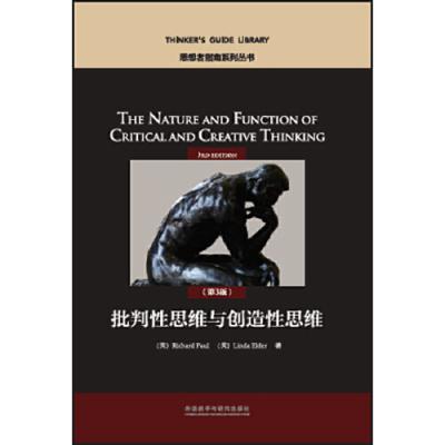 批判性思维与创造性思维(第3版)(思想者指南系列丛书)