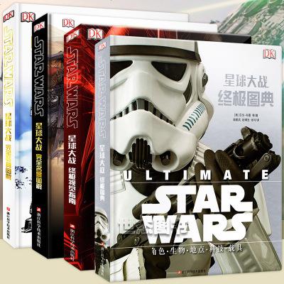 正版 星球大战画集全套4册 STAR WARS 精装版星球大战DK图鉴套装4本完全名景载具图解视觉指南图典艺术设