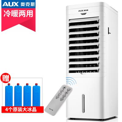 奧克斯空調扇冷暖兩用NFS-20DR18冷風機家用冷氣機制冷小型移動冷風扇
