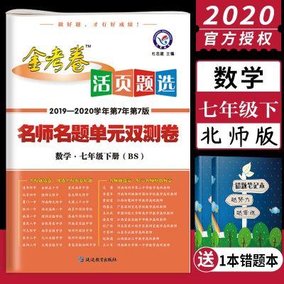 2020新版金考卷活頁題選七年級下數學北師大版BSD名師名題單元雙測卷初一數學活頁初一數學同步初中單元期中期末沖刺卷