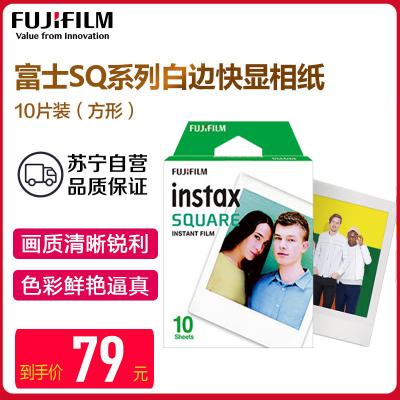 富士(FUJIFILM)INSTAX 拍立得相纸 SQUARE10/6方形白边 快显胶片交卷(10张)适用富士方形相机
