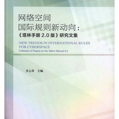 正版 网络空间国际规则新动向:《塔林手册2.0版》研究文集:collection of papers 黄志雄 书店