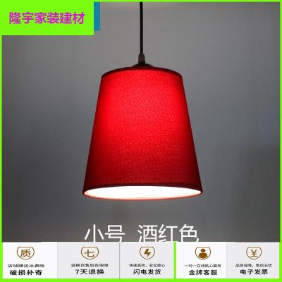 隆宇家裝燈布藝燈罩單頭三頭餐廳燈風格客廳臥室創意個性工程裝修小號酒紅色,整套燈