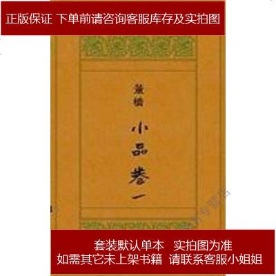 小品 1 董桥 海豚出版社 9787511010957