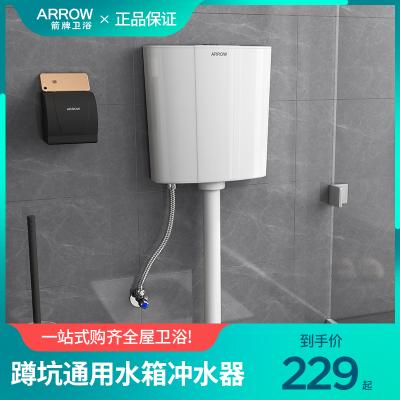 箭牌(ARROW)卫浴-AS108A蹲便器水箱 蹲坑通用水箱冲水器 环保塑料高分子ABS材质 节水水箱AS108
