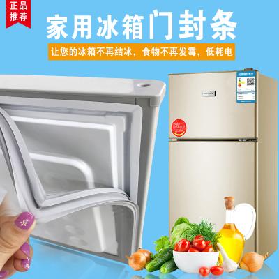 56thaink萬寶冰箱BCD-177KC型號門封條磁性密封條 門膠條密封圈