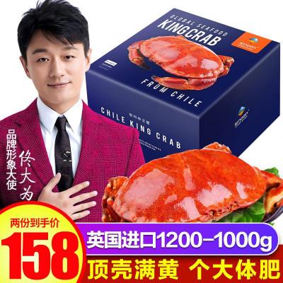 星农联合英国黄金蟹熟冻进口面包蟹1000-1200g海鲜礼盒春节年货