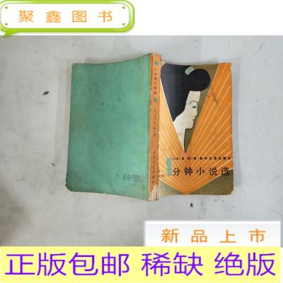 正版九成新一分鐘小說選(續集)