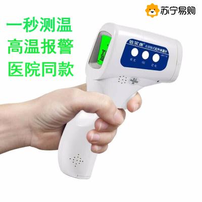 倍爾康電子體溫計醫用額溫槍紅外體溫槍成人兒童家用溫度計精準測溫非接觸式JXB178型當天發貨