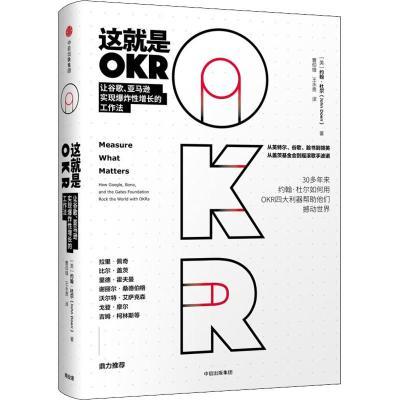 這就是OKR 讓谷歌、亞馬遜實現爆炸性增長的工作法 (美)約翰·杜爾(John Doerr) 著 曹仰鋒,王永貴 譯