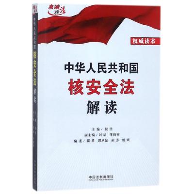 中華人民共和國核安全法解讀/高端釋法