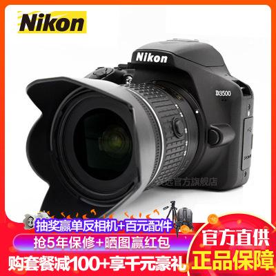 尼康(Nikon)D3500 數碼單反相機 AF-P 18-55mm VR防抖單鏡頭套裝 2416萬像素 禮包版