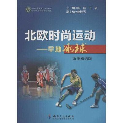 北歐時尚運動:旱地冰球(漢英雙語版)陳新9787513014717知識產權出版社