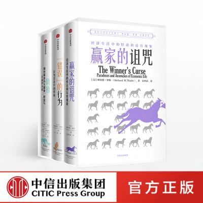 理查德·塞勒經典著作系列 (套裝全3冊)助推+錯誤的行為+贏家的詛咒2017年諾貝爾經濟學獎得主