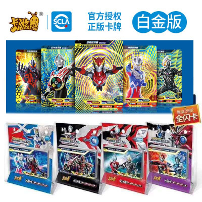 欧布赛罗捷德奥特曼卡片收藏册玩具闪卡金卡怪兽游戏卡牌全套中文新版 奥特曼卡片白金版