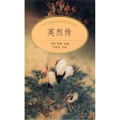 英烈傳 (明)郭勛 初編,寧德偉 點校 9787101034011 中華書局