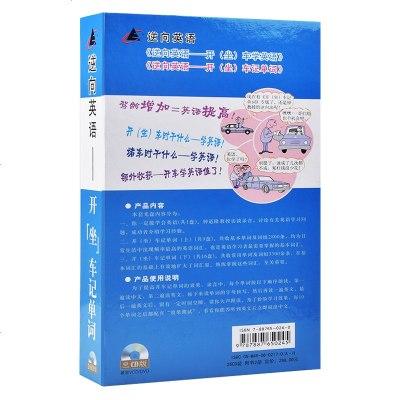 正版 逆向英語鐘道隆 開車學英語記單詞教材 車載cd光盤碟片附書