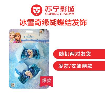 苏宁影城 正版授权冰雪奇缘发饰发夹两件套