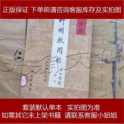 【手成新】神州轶闻录.美食篇SN1 周简段 华文出版社 9787507501070