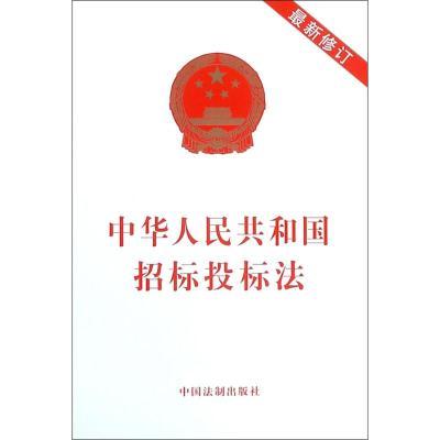 中华人民共和国招标投标法 无 著作 社科 文轩网