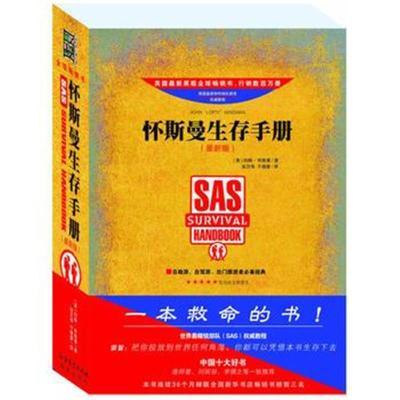 一本救命的书:《怀斯曼生存手册》 (英)怀斯曼 ,张万伟,于靖蓉 97875317216