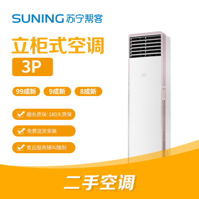 八成新 【二手八成新】 蘇寧優品 美的3匹變頻柜機空調