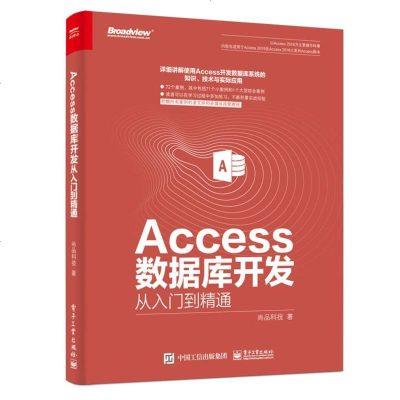 D官方正版 Access数据库开发从入到精通 access 2016教程 access数据库系统开发经验及技巧大