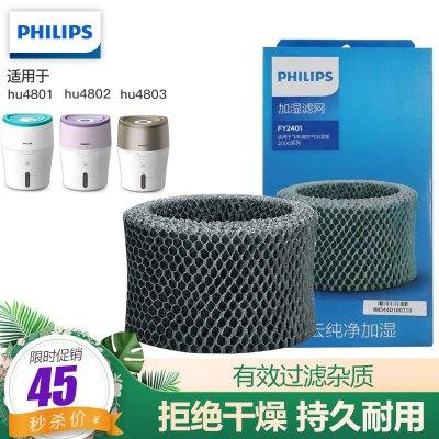 飛利浦 加濕器配件過濾網濾芯 HU4102適用HU4801 HU4802 HU4803(Philips)
