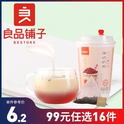 【良品鋪子-港式奶茶53gx1杯】奶茶粉手工自制奶茶飲品