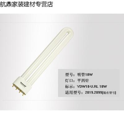 定做 明可達護眼臺燈燈管三基色YDW-9W11W13W18W25-H-U-RL燈泡4針
