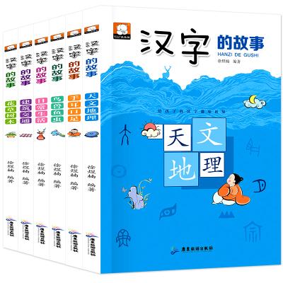 笨笨熊6册给孩子的汉字趣味世界 汉字的故事