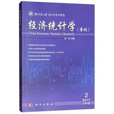 經濟統計學(季刊 2017第2期 總第9期) 9787030563071