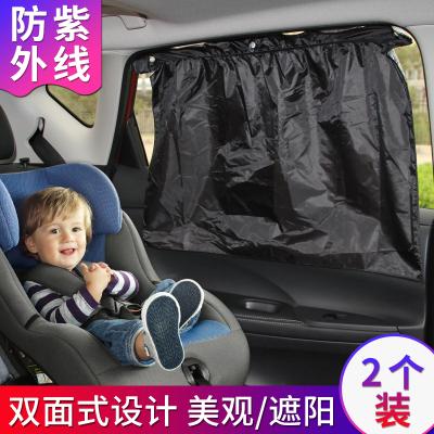 趣行 汽車簡易窗簾 2個裝 車內車窗側窗防曬側擋 車載隔熱遮光涂銀布 車用遮陽簾吸盤式遮陽擋