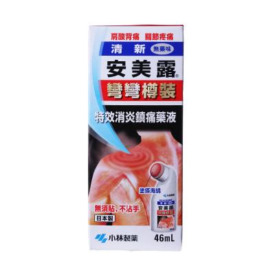 日本 KOBAYASHI 小林制藥 清新安美露(清新味) 46ml 緩解肩膀疼痛 肌肉疼痛 腰酸背痛