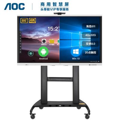 AOC 86T21K 會議平板 86英寸觸控觸摸屏教學一體機 視頻會議智慧大屏電子白板電視顯示器(含OPS+移動推車)