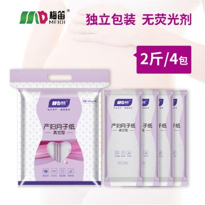 梅笛月子纸产妇卫生纸 加长孕妇产房用纸 产后用品刀纸产妇 专用真空四连包