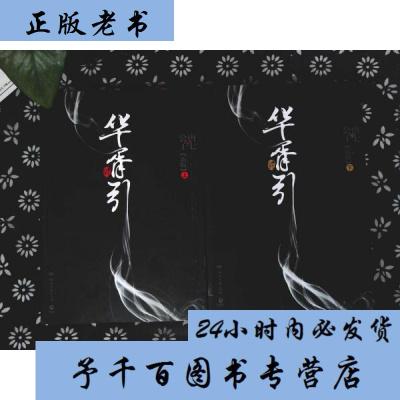 【正版二手書】華胥引(上下2冊合售):2012新版