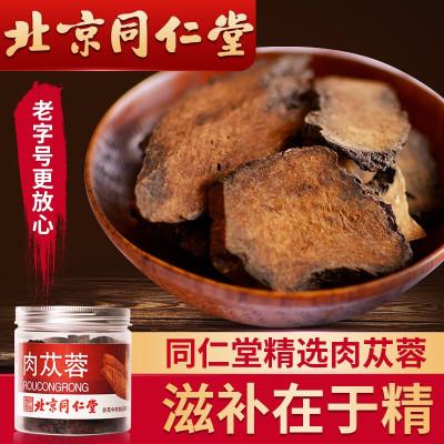 北京 同仁堂 肉蓯蓉 1罐 中華老字號 肉蓯蓉切片干片 男性滋補泡茶酒料 可搭鎖陽淫羊藿