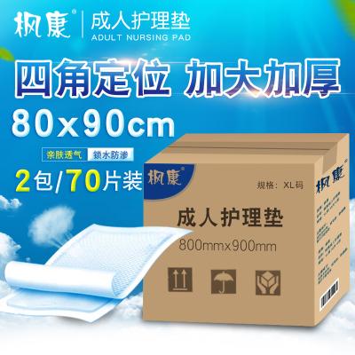 康成人護理墊老人用80x90大人隔尿墊老年人一次性尿不濕床墊子