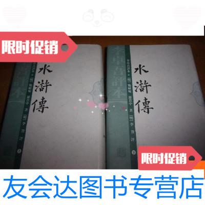 【二手9成新】李卓吾評本:水滸傳(上下)上海古籍出版社 9781302437871