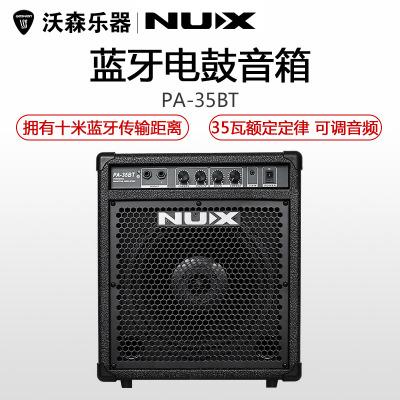 NUX小天使電鼓專用音箱PA-35BT 35瓦專業藍牙電子鼓架子鼓音響