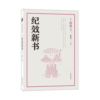 紀效新書(中華兵書經典叢書)