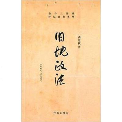 旧地政法 西原秋 作家出版社 9787506374798
