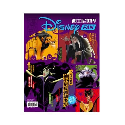 《迪士尼 世界》9月刊