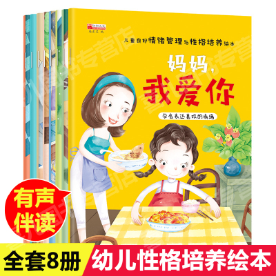 幼兒園老師推薦好習慣有聲兒童繪本8冊讀物童話漫畫寶寶成長睡前故事書幼兒園早教啟蒙圖書嬰兒繪本英語繪本0-1-2-3-4-