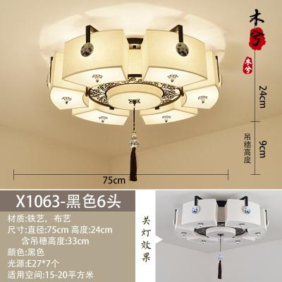 蒹葭新中式吸顶灯中国风客厅灯大气布艺圆形书房现代简约餐厅卧室灯具 x106375黑色
