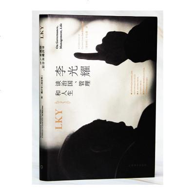 李光耀談治國、管理和人生