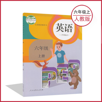 六年級上冊 英語書PEP人教版(三年級起點) 小學教材課本教科書 6年級上冊 人民教育出版社 全新正版彩色