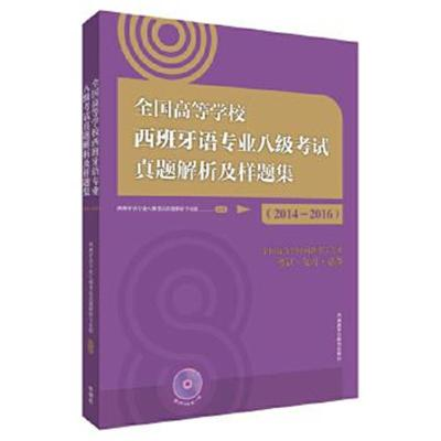 正版书籍 全国高等学校西班牙语专业八级真题解析及样题集(2014-2016) 9787