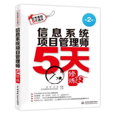123 信息系統項目管理師5天修煉(第二版)